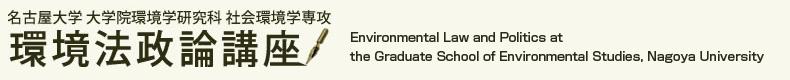 名古屋大学大学院環境学研究科社会環境学専攻環境法政論講座